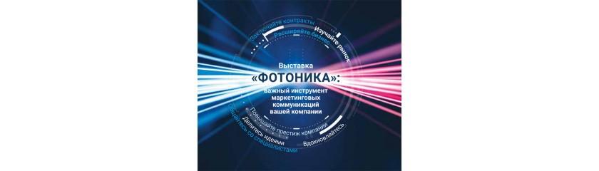 """Exhibition """"PHOTONICS-2021"""""""